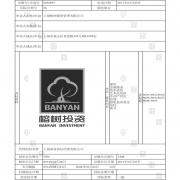 上海商标注册公告第9250893号,金融投资商标注册公告