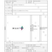 上海商标注册公告第12349706号,资产管理商标注册公告