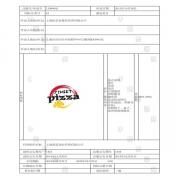 上海商标注册公告第13389002号,餐饮服务商标注册