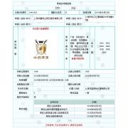 上海商标注册公告第14441632号,商务服务管理咨询类商标注册