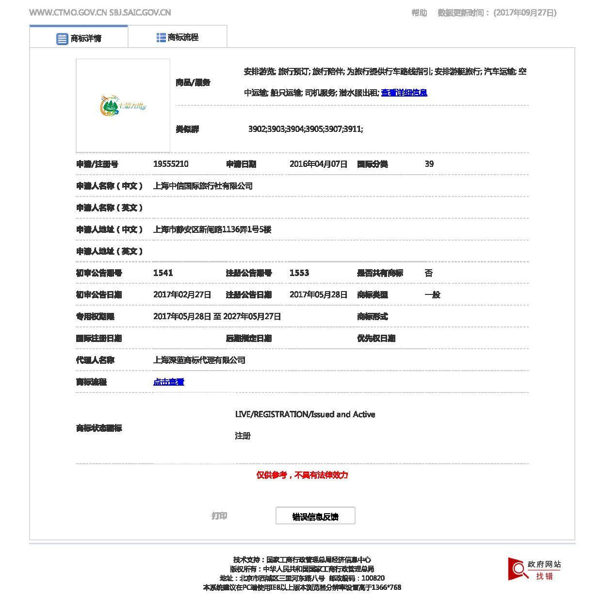 上海旅游商标注册公告第19555210号旅行社商标注册静安公司注册商标