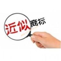商标注册申请中如何判定相同商标和近似商标