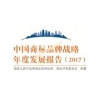 《2017中国商标品牌年度发展报告》在京发布,聚焦商标品牌战略,助力中国品牌振兴