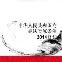 中华人民共和国商标法实施条例2014