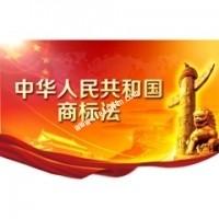 中华人民共和国商标法2019新